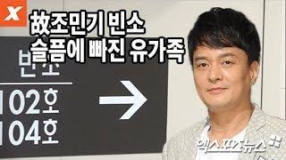 """[엑's 영상] 故조민기 빈소, 슬픔에 빠진 유가족 """"일체 비공개로…"""""""