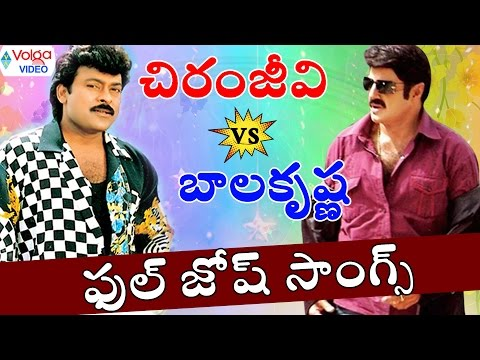 Chiranjeevi Vs Balakrishna Full Josh Songs || Volga Videos || 2017