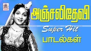Anjali Devi Hits பழைய பாடல் ரசிகர்கள் கட்டாயம் காலத்தால் அழியாத இந்த அஞ்சலிதேவி பாடல்களை கேளுங்கள்