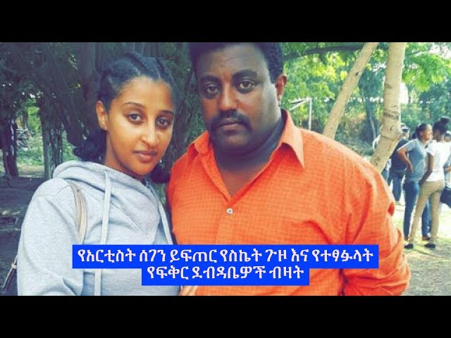 Ethiopian Reality's about movie actres Artist Segen Yifter