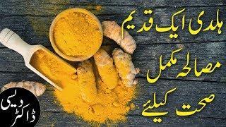 turmeric amazing health benefits in urdu hindi | health tips in urdu hindi