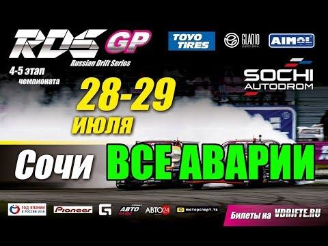 RDS GP | Все АВАРИИ 4-го и 5-го этапа в Сочи
