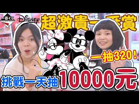 【超激貴一番賞】迪士尼的一番賞超激貴阿!挑戰一天花一萬塊能抽到A賞嗎?可可酒精