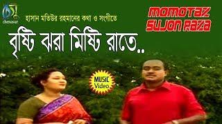 Bristy Jhara । Momtaz | Sujon Raza । Bangla New Folk Song