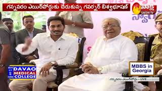 AP New Governor Receives Grand Welcome From CM YS Jagan   కొత్త గవర్నర్ బిశ్వభూషణ్కు ఘన స్వాగతం...