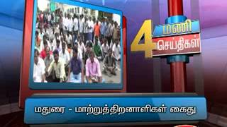 16TH AUG 4PM MANI NEWS NEW