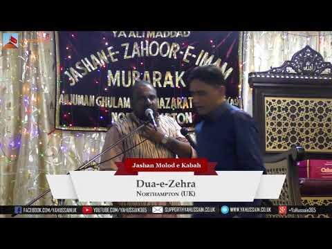 Jashan Molod-e-Kaba | Zakir Syed Zil-e-Raza Zaidi | 21 March 2019 | Dua-e-Zehra | Northampton (UK)