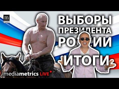 Защита Трещёва. Выборы Президента. Итоги. Настоящее и будущее