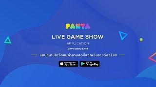 PANYA LIVE GAME SHOW - เล่นง่ายได้เงินจริง!