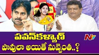 Prudhvi Raj Fires On Yamini Sadineni Over Her Comments on Pawan Kalyan | NTV