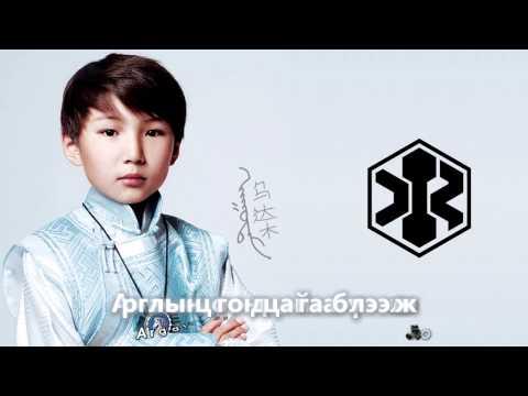 [Lyrics Video + Kara] Mother in Dream | Uudam | Alsad suugaa eej | Agudam