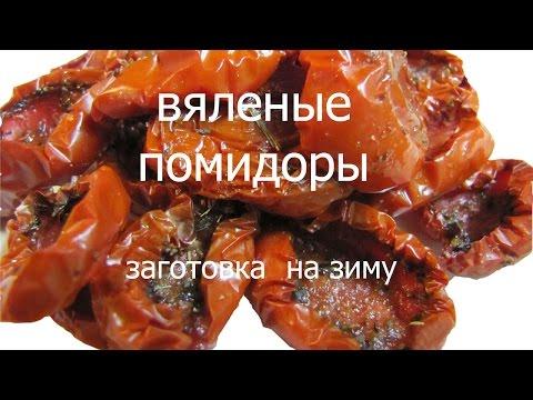 Как вялить помидоры - видео