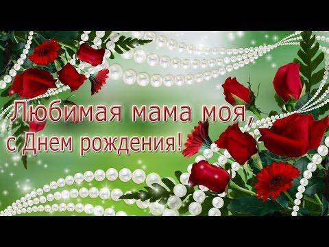 Поздравление с днем рождения моя любимая мамочка