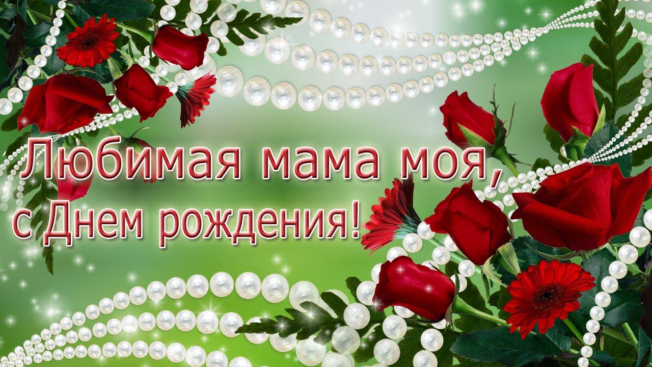 С днем рождения моя мама любимая