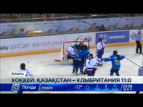 Хоккейден қыздар құрамасы Ұлыбританиядан 11:0 есебімен басым түсті