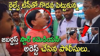 Jabardasth Comedian Seshu clash With Railway TC | Caught on Camera | Jabardasth | Top Telugu Media