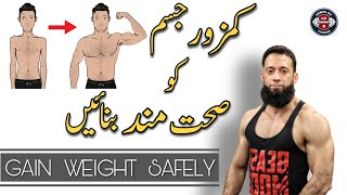 How To Gain Weight And Build Muscle | Gain Weight In the Right Way | Gain Weight Safely | Urdu/Hindi
