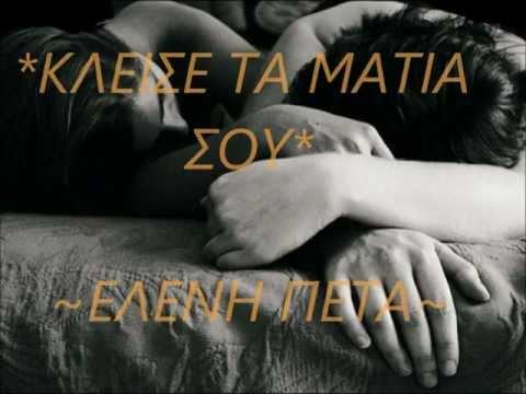 Ελένη Πέτα  ~ Κλείσε τα μάτια σου........f.wmv