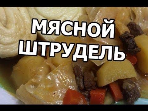 Как приготовить штрудель мясной. Рецепт от Ивана! (Нудли)