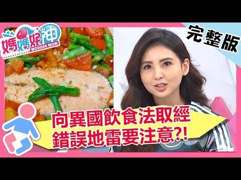 台綜-媽媽好神-20190319-越吃越年輕?嘗試地中海飲食法,竟反而變胖?!