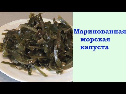 Как приготовить маринованную морскую капусту