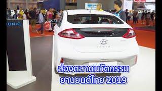 ส่องตลาด นวัตกรรมยานยนตร์ไทย 2019 l EV CAR l Audi e-tron l Nissan Leaf l Suzuki Jimny
