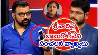 Astro - Psychologist SV Nagnath Leaks Babu Gogineni Voice Record On Lord Venkateswara | #PrimeTime