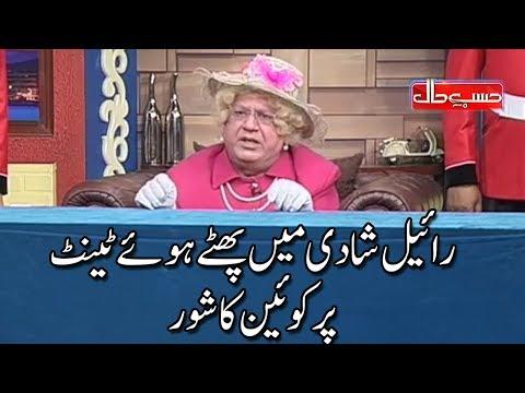 Royal Shadi Main Phatay Hoe Tent  Per Queen Ka Aitraz - Interview with Queen Elizabeth - Hasb e Haal