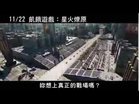 飢餓遊戲:星火燎原 - 開創歷史篇
