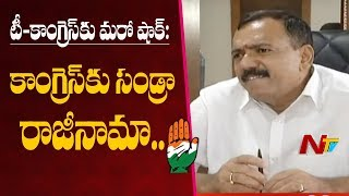 T Congress MLA Gandra Venkata Ramana Reddy To Join TRS | NTV