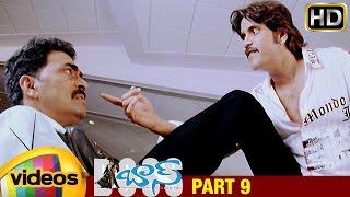 Boss I Love You Telugu Full Movie   Nagarjuna   Nayanthara   Shriya   Sunil   Part 9   Mango Videos