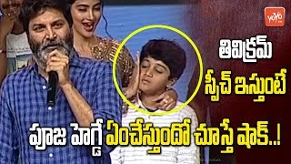 Pooja Hegde Shocking Behaviour At Trivikram Speech | Aravinda Sametha | Jr NTR
