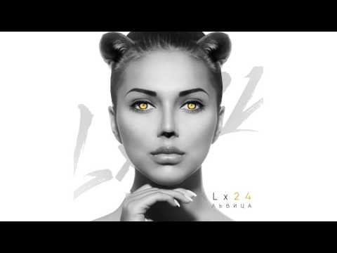 Lx24 - Львица