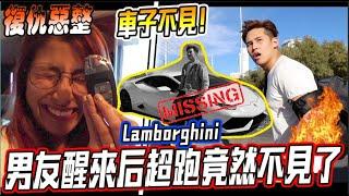 男友醒來後超跑Lamboghini 竟然不見了!背後原來是女友搞的鬼!【Jeff Inthira Prank】