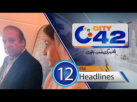 News Headlines | 12:00 PM | 13 July 2018 | City 42
