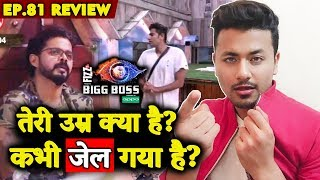 Sreesanth BANG ON REPLY To Romil After Insult And More... | Bigg Boss 12 Ep. 81 Review