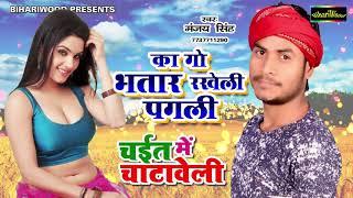 LATEST भतार रखली पगली छिनार    Manjay Singh    Bhojpuri Songs Chaita 2018