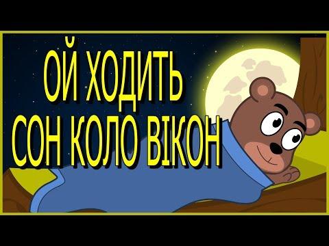 Ой ходить сон коло вікон   Збірка колискових пісень українською