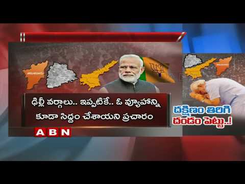 PM Modi Strategies on South States for 2019 Elections