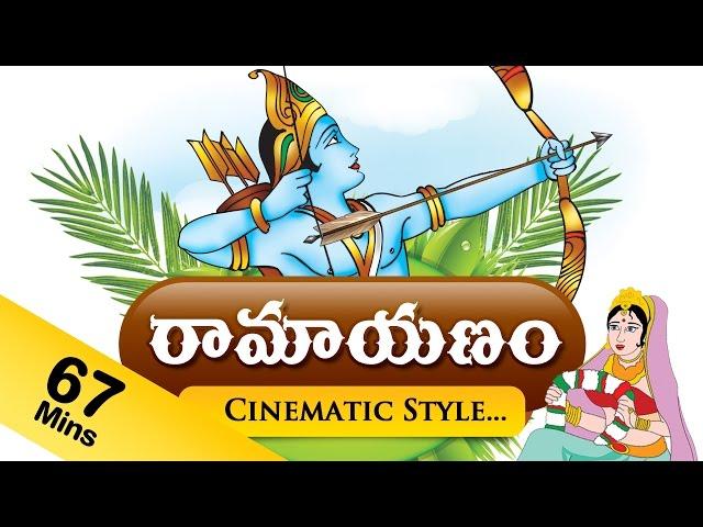 Ramayanam Animated Movie in Telugu | Ramayanam The Epic Movie in Telugul thumbnail
