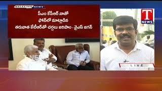 TRS Working President KTR and YS Jagan Meet Update - Lotus Pond  Telugu - netivaarthalu.com