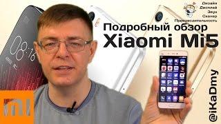 Обзор Xiaomi Mi5: Дизайн, Дисплей, Звук, Сканер, Производительность