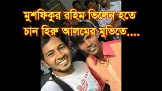 Download ▻▻▻ মুশফিকুর রহিম ভিলেন হতে চান....... 3Gp Mp4