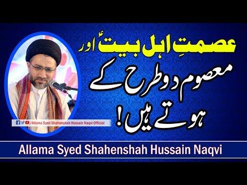 Ismat-e-Ahle bait a.s ka bayan By Allama Syed Shahenshah Hussain Naqvi