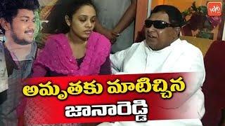 Telangana Congress Leader Jana Reddy Promise to Amrutha Varshini | Miryalaguda Pranay