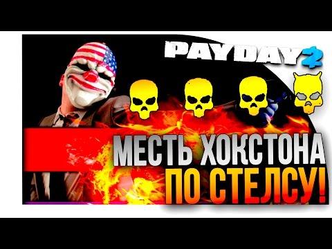 МЕСТЬ ХОКСТОНА ПО СТЕЛСУ ЁПТА! - ЖАЖДА СМЕРТИ - PAYDAY 2 #11