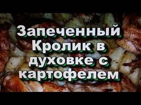 Очень Вкусный Запеченный Кролик в духовке с картофелем!