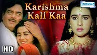 Karishma Kali Ka {HD} - Amrita Singh - Shatrughan Sinha - Hindi Full Movie (With Eng Subtitles)