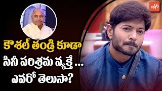 Kaushal Father | Bigg Boss Telugu Season 2 | Kaushal Family | Kaushal Army