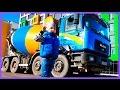 Дети и Машины про Бетономешалка Строительные #Машинки Спецтехника для детей